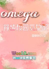 Omega穿成校园np文女配